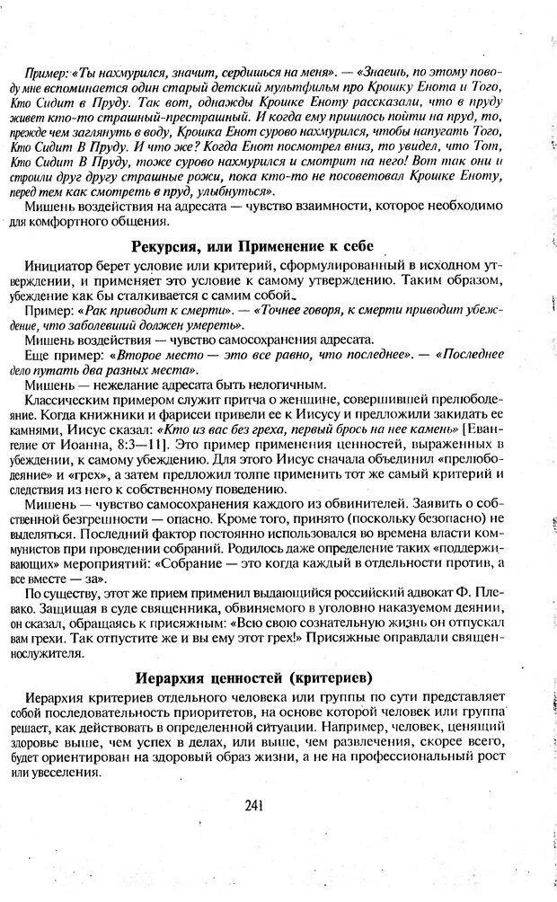 DJVU. Психологическое влияние. Шейнов В. П. Страница 241. Читать онлайн