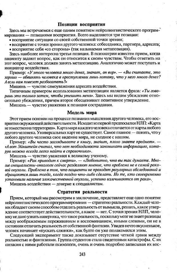 DJVU. Психологическое влияние. Шейнов В. П. Страница 243. Читать онлайн