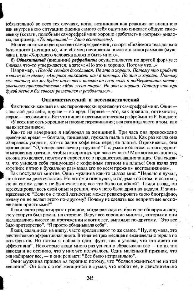DJVU. Психологическое влияние. Шейнов В. П. Страница 245. Читать онлайн