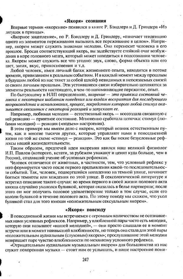 DJVU. Психологическое влияние. Шейнов В. П. Страница 247. Читать онлайн