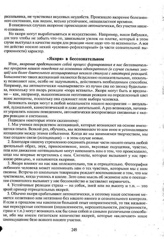 DJVU. Психологическое влияние. Шейнов В. П. Страница 249. Читать онлайн