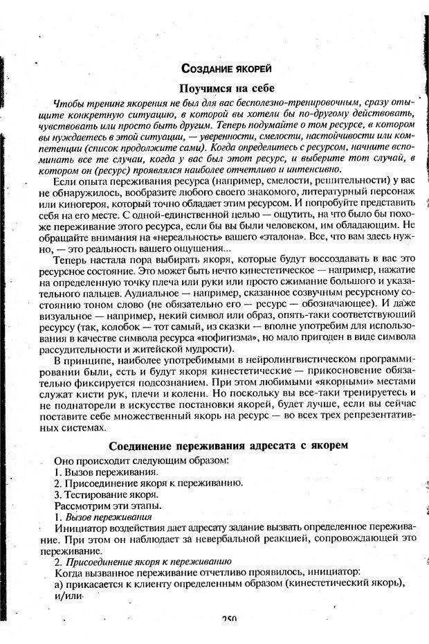 DJVU. Психологическое влияние. Шейнов В. П. Страница 250. Читать онлайн