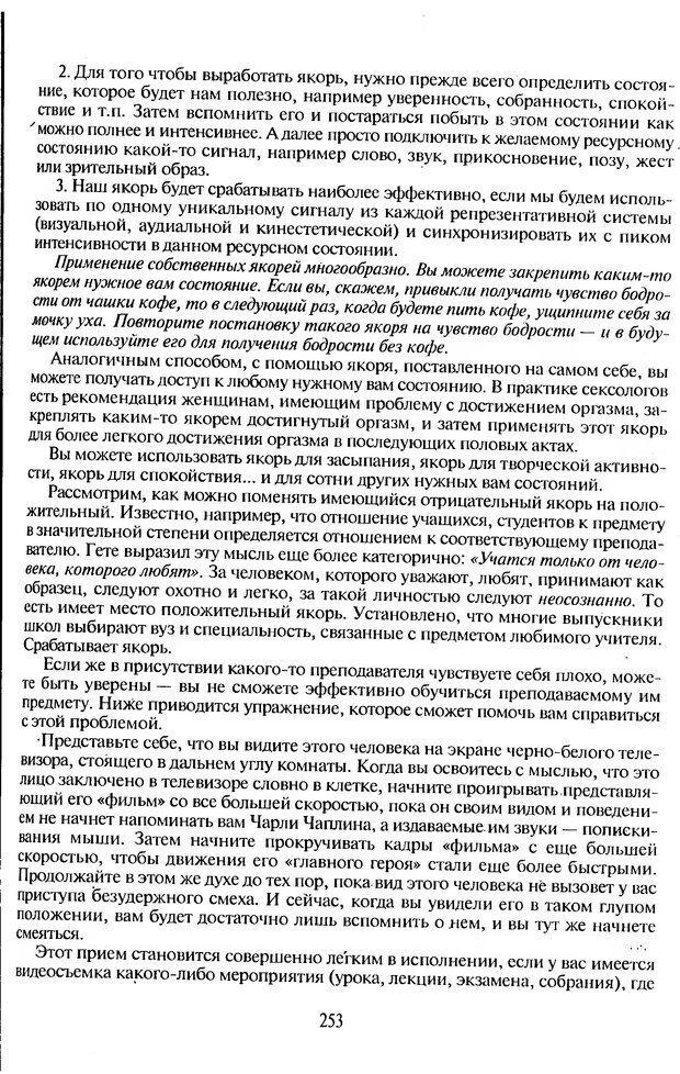 DJVU. Психологическое влияние. Шейнов В. П. Страница 253. Читать онлайн