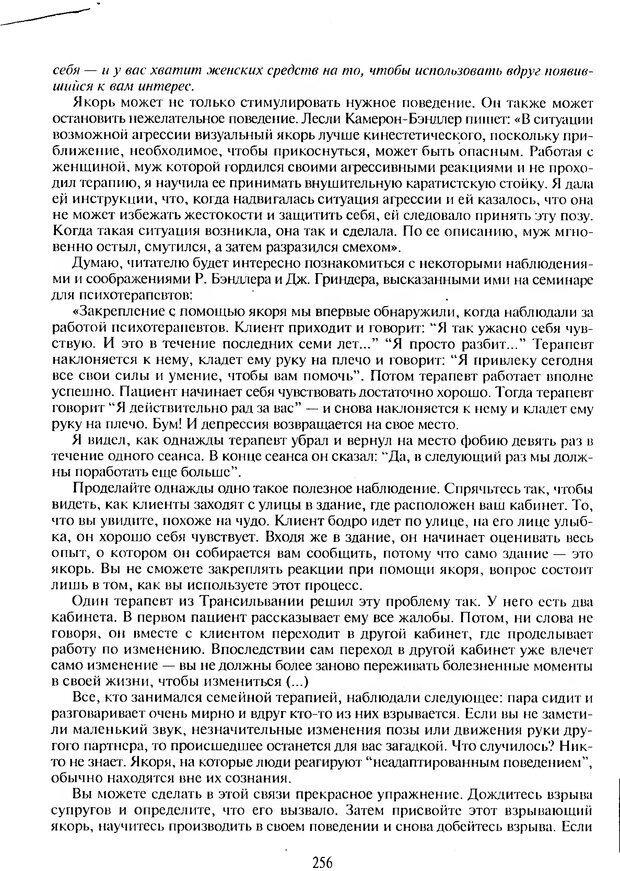 DJVU. Психологическое влияние. Шейнов В. П. Страница 256. Читать онлайн