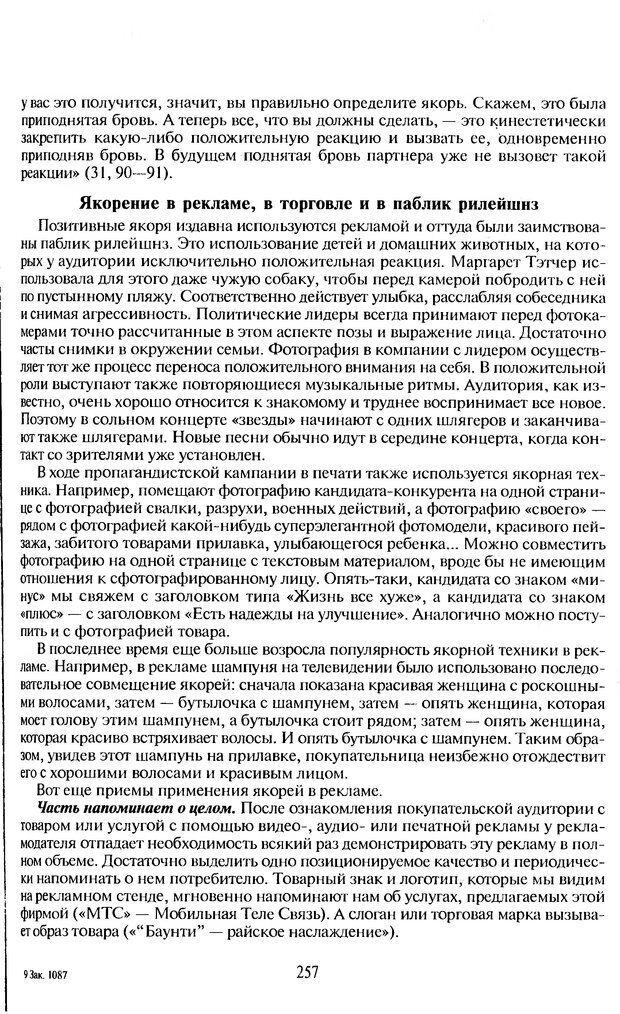 DJVU. Психологическое влияние. Шейнов В. П. Страница 257. Читать онлайн