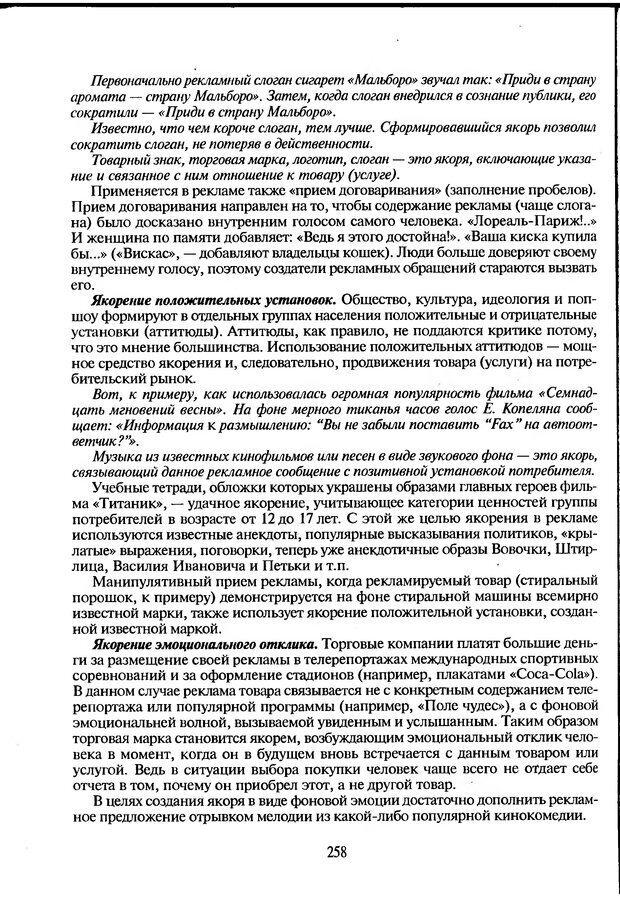 DJVU. Психологическое влияние. Шейнов В. П. Страница 258. Читать онлайн