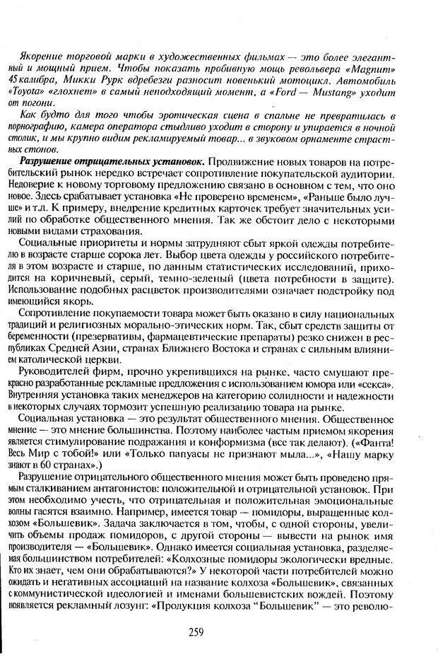 DJVU. Психологическое влияние. Шейнов В. П. Страница 259. Читать онлайн