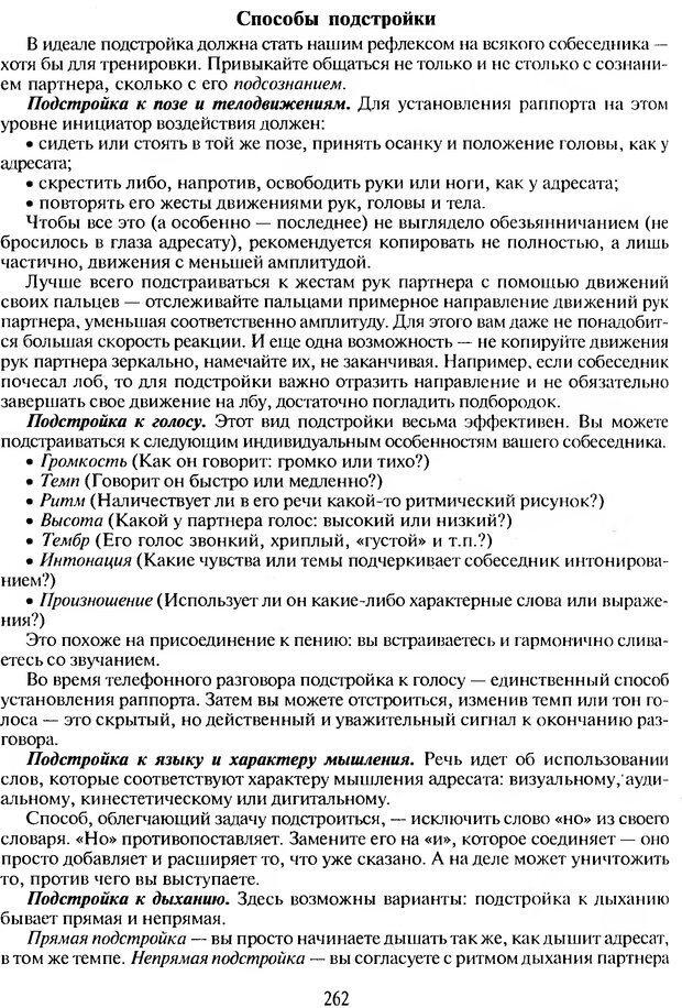 DJVU. Психологическое влияние. Шейнов В. П. Страница 262. Читать онлайн