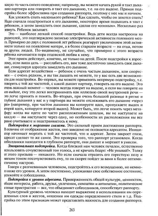 DJVU. Психологическое влияние. Шейнов В. П. Страница 263. Читать онлайн