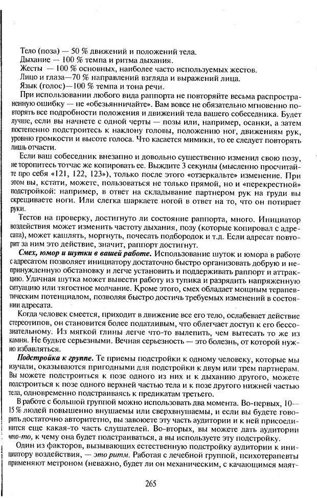 DJVU. Психологическое влияние. Шейнов В. П. Страница 265. Читать онлайн