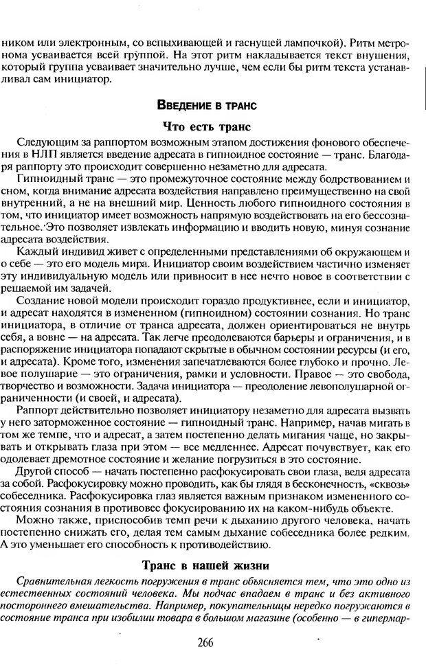 DJVU. Психологическое влияние. Шейнов В. П. Страница 266. Читать онлайн