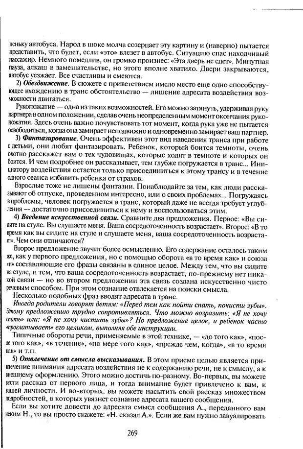 DJVU. Психологическое влияние. Шейнов В. П. Страница 269. Читать онлайн