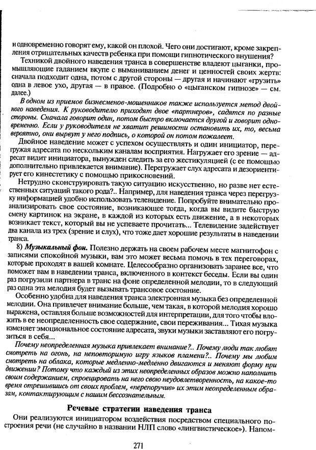 DJVU. Психологическое влияние. Шейнов В. П. Страница 271. Читать онлайн