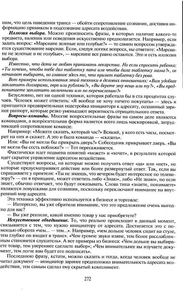 DJVU. Психологическое влияние. Шейнов В. П. Страница 272. Читать онлайн
