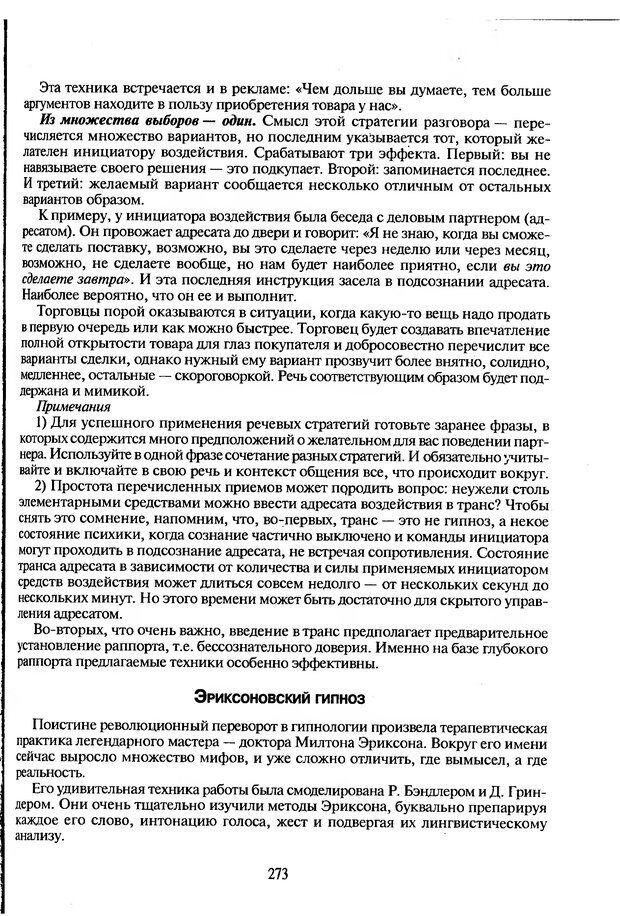DJVU. Психологическое влияние. Шейнов В. П. Страница 273. Читать онлайн