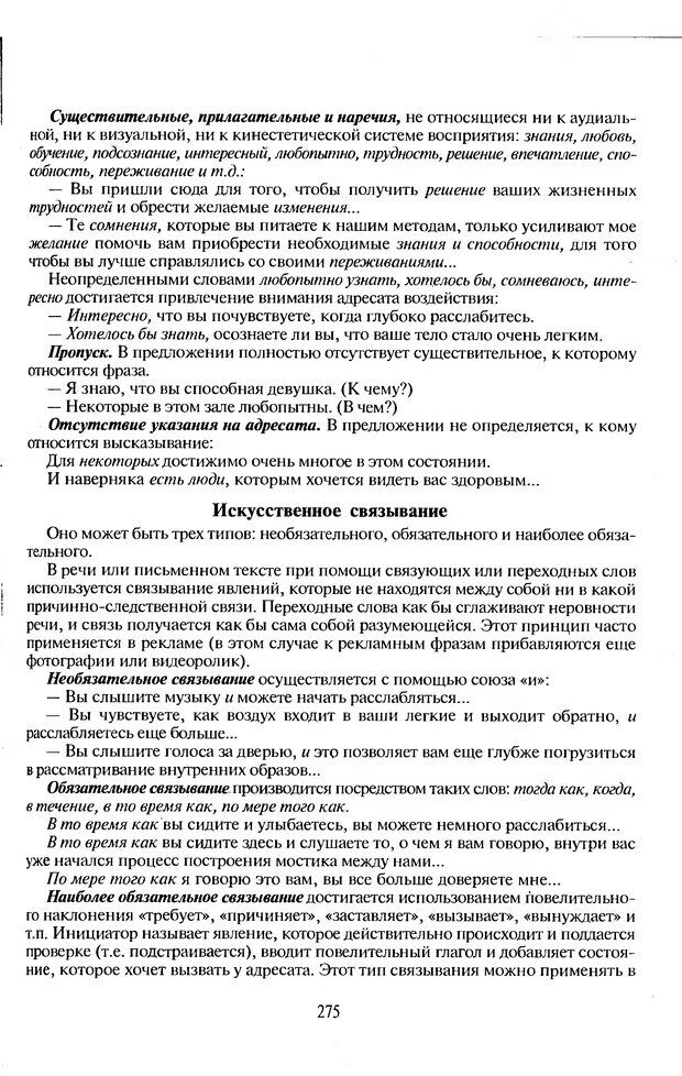 DJVU. Психологическое влияние. Шейнов В. П. Страница 275. Читать онлайн