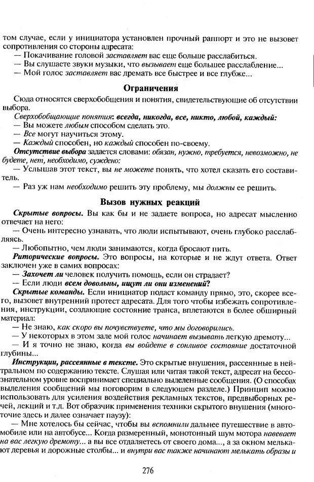 DJVU. Психологическое влияние. Шейнов В. П. Страница 276. Читать онлайн