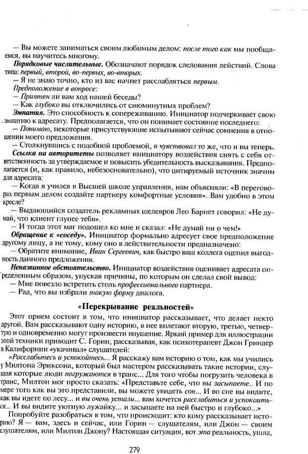 DJVU. Психологическое влияние. Шейнов В. П. Страница 279. Читать онлайн