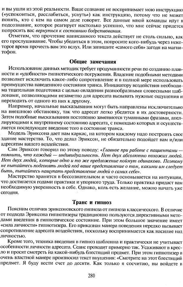 DJVU. Психологическое влияние. Шейнов В. П. Страница 280. Читать онлайн