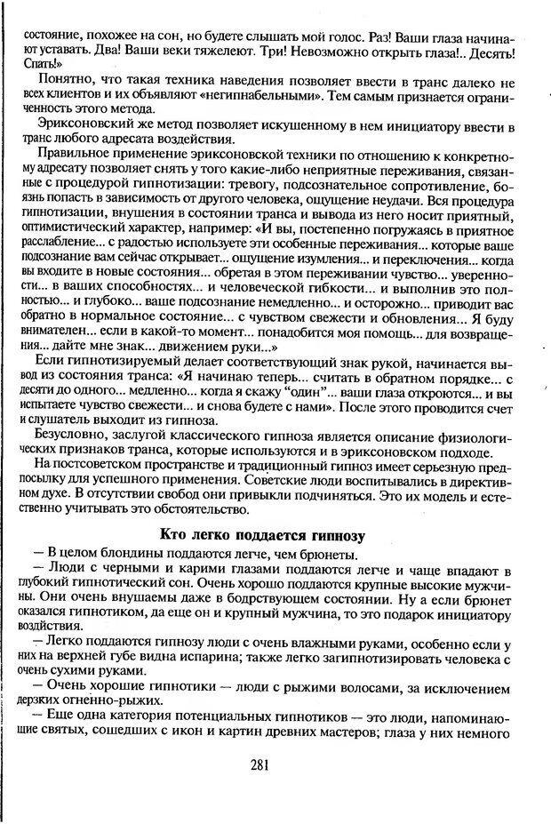 DJVU. Психологическое влияние. Шейнов В. П. Страница 281. Читать онлайн