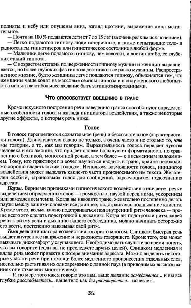 DJVU. Психологическое влияние. Шейнов В. П. Страница 282. Читать онлайн