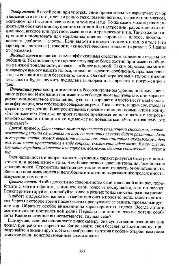 DJVU. Психологическое влияние. Шейнов В. П. Страница 283. Читать онлайн