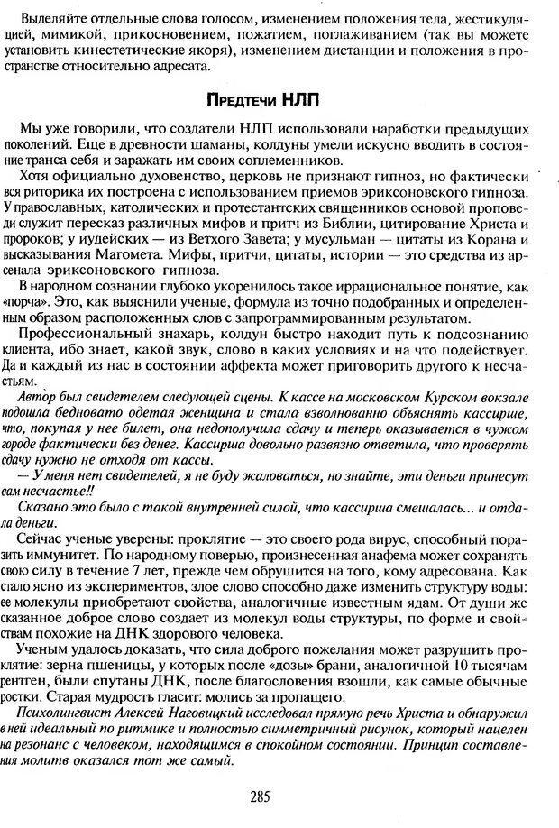 DJVU. Психологическое влияние. Шейнов В. П. Страница 285. Читать онлайн