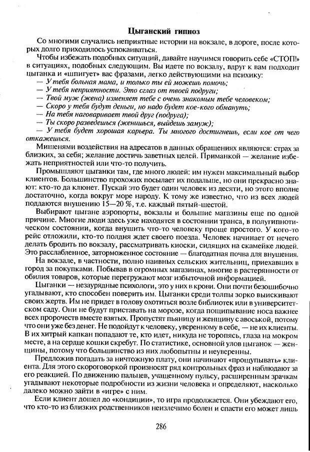 DJVU. Психологическое влияние. Шейнов В. П. Страница 286. Читать онлайн