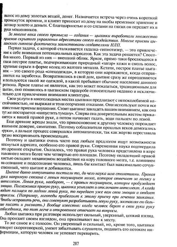 DJVU. Психологическое влияние. Шейнов В. П. Страница 287. Читать онлайн