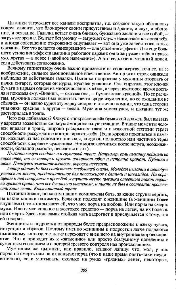 DJVU. Психологическое влияние. Шейнов В. П. Страница 288. Читать онлайн