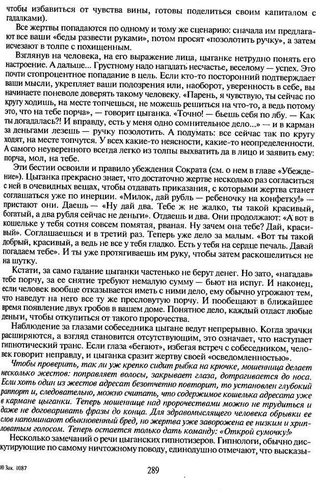 DJVU. Психологическое влияние. Шейнов В. П. Страница 289. Читать онлайн