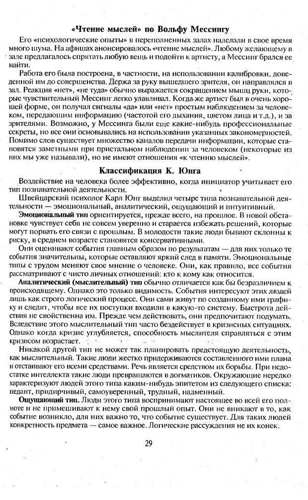DJVU. Психологическое влияние. Шейнов В. П. Страница 29. Читать онлайн