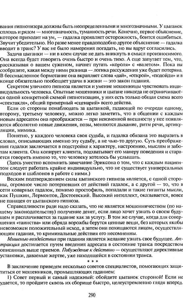 DJVU. Психологическое влияние. Шейнов В. П. Страница 290. Читать онлайн