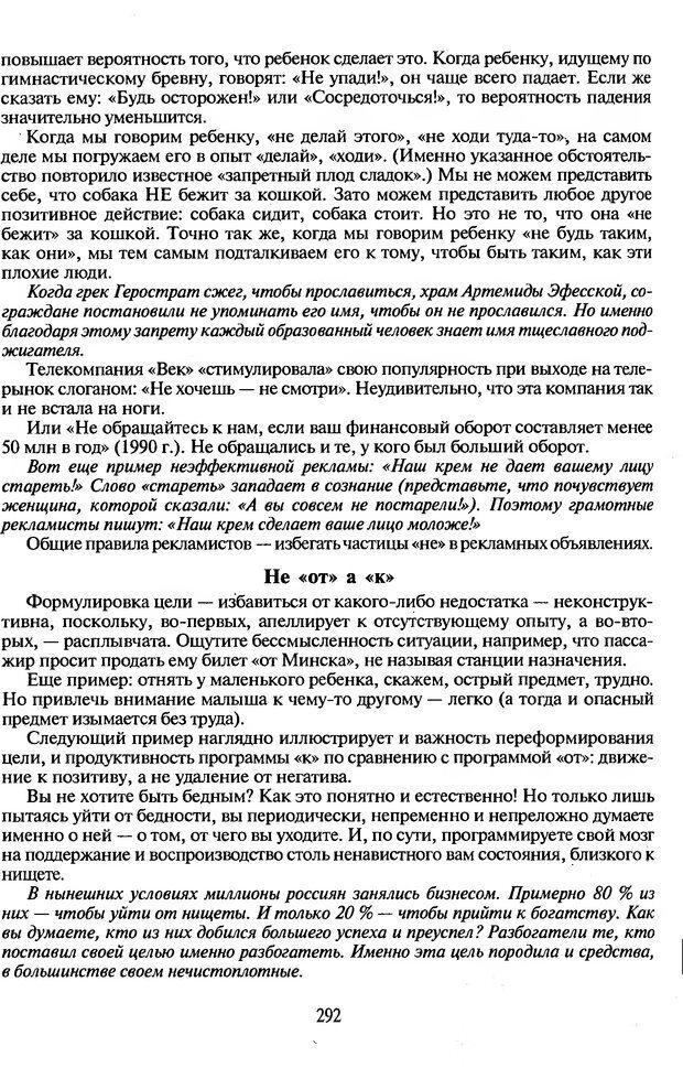 DJVU. Психологическое влияние. Шейнов В. П. Страница 292. Читать онлайн