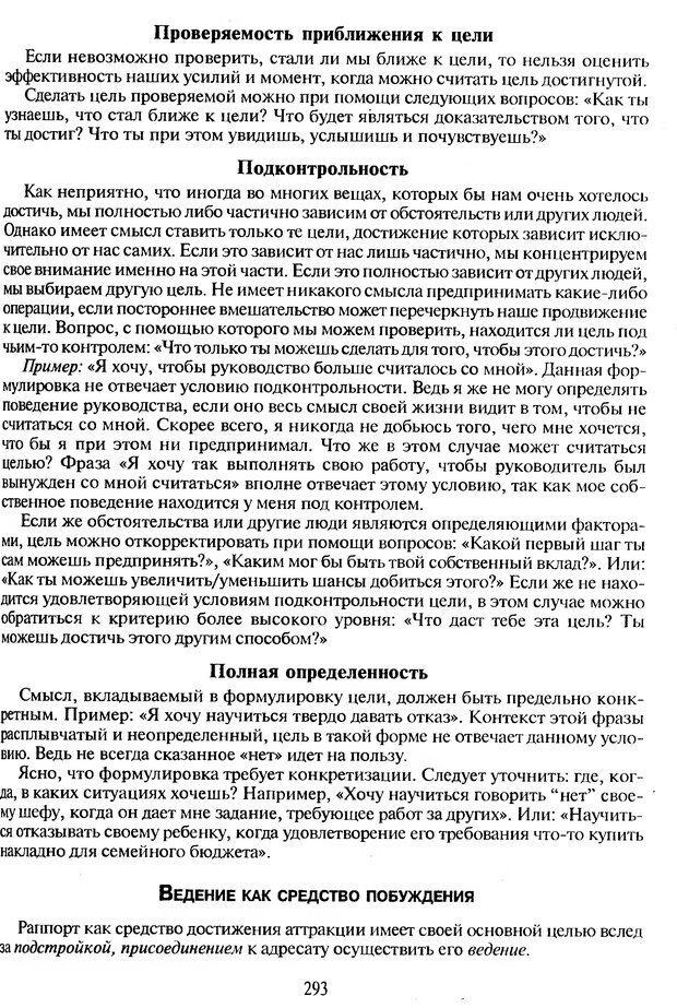 DJVU. Психологическое влияние. Шейнов В. П. Страница 293. Читать онлайн