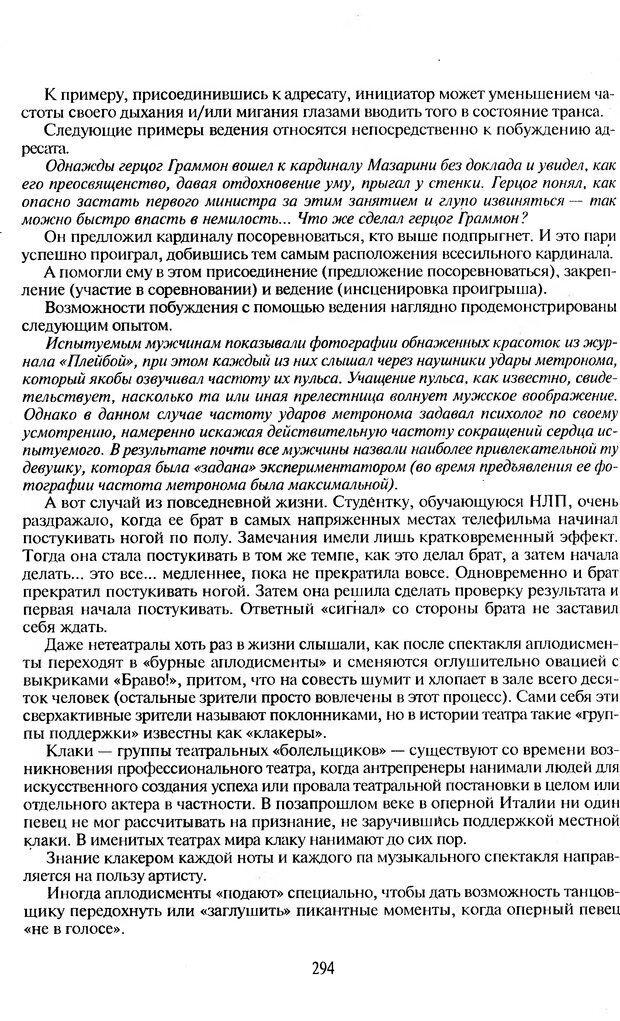 DJVU. Психологическое влияние. Шейнов В. П. Страница 294. Читать онлайн