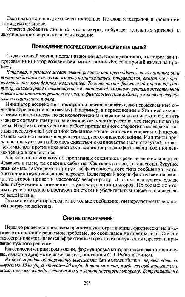 DJVU. Психологическое влияние. Шейнов В. П. Страница 295. Читать онлайн
