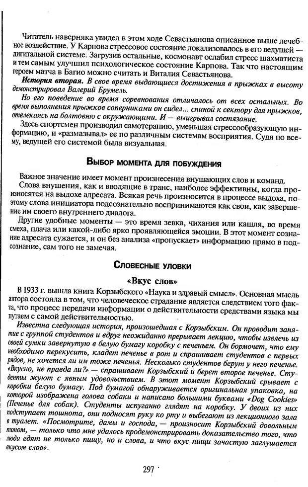 DJVU. Психологическое влияние. Шейнов В. П. Страница 297. Читать онлайн