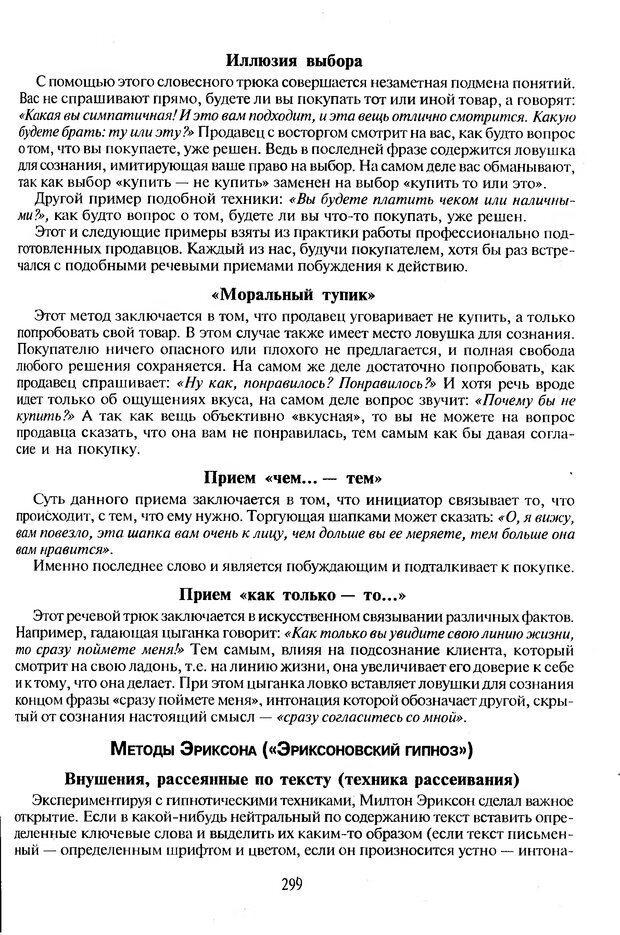 DJVU. Психологическое влияние. Шейнов В. П. Страница 299. Читать онлайн