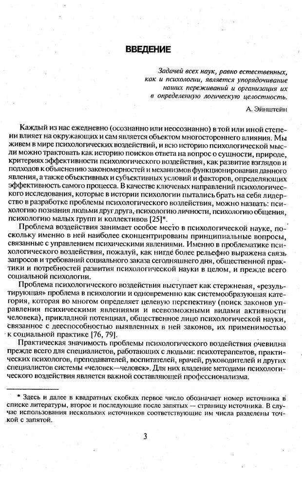 DJVU. Психологическое влияние. Шейнов В. П. Страница 3. Читать онлайн