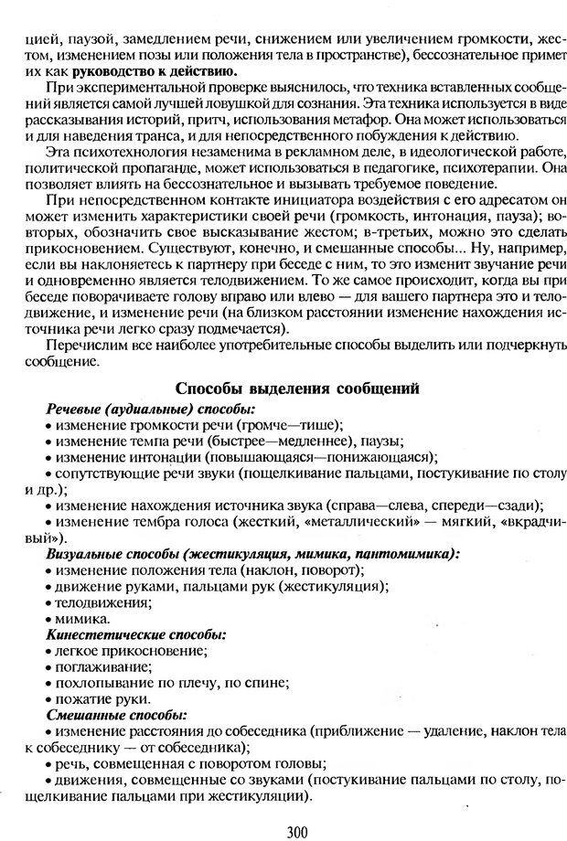 DJVU. Психологическое влияние. Шейнов В. П. Страница 300. Читать онлайн