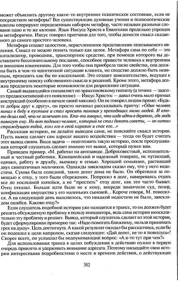 DJVU. Психологическое влияние. Шейнов В. П. Страница 302. Читать онлайн