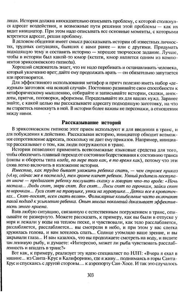 DJVU. Психологическое влияние. Шейнов В. П. Страница 303. Читать онлайн