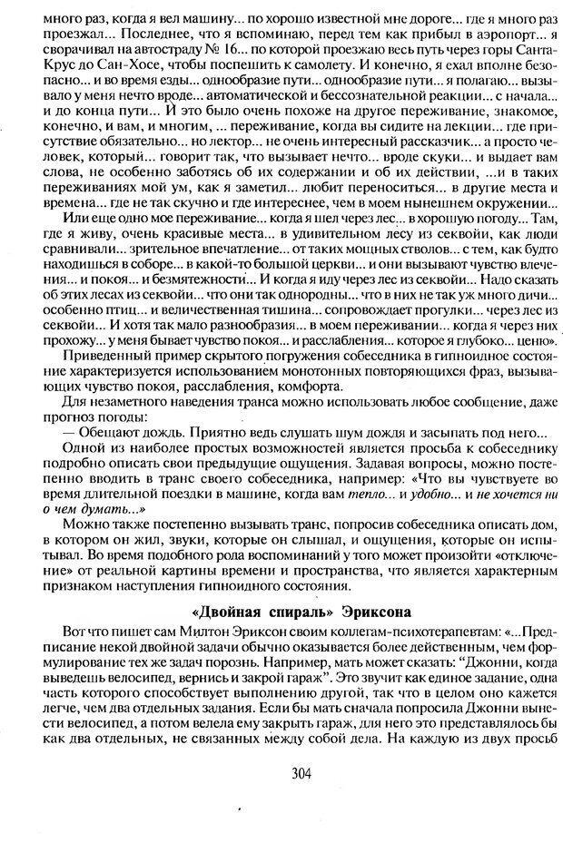 DJVU. Психологическое влияние. Шейнов В. П. Страница 304. Читать онлайн