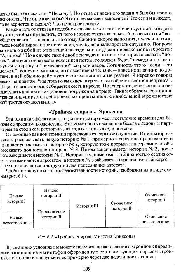 DJVU. Психологическое влияние. Шейнов В. П. Страница 305. Читать онлайн