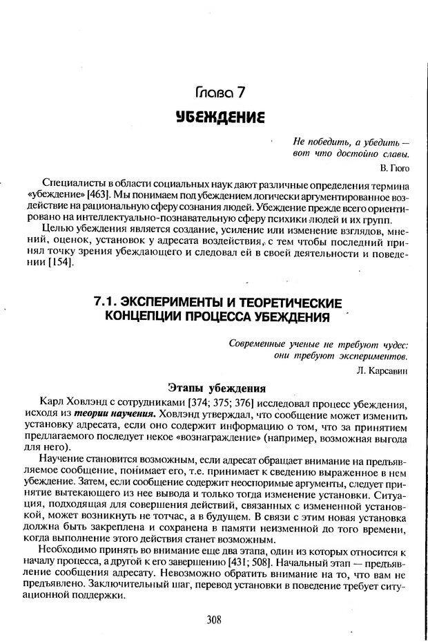 DJVU. Психологическое влияние. Шейнов В. П. Страница 308. Читать онлайн