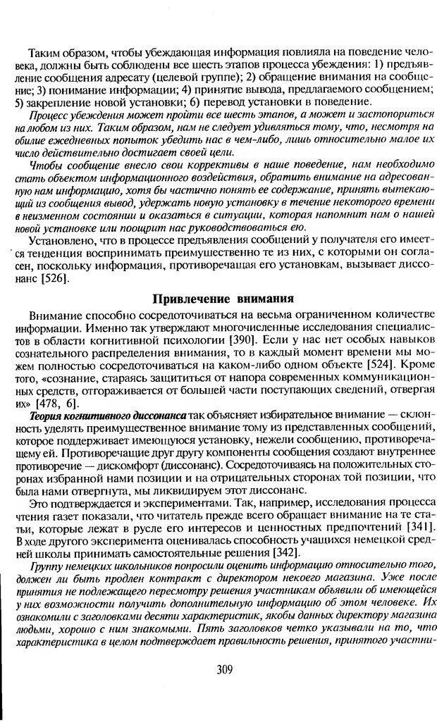 DJVU. Психологическое влияние. Шейнов В. П. Страница 309. Читать онлайн