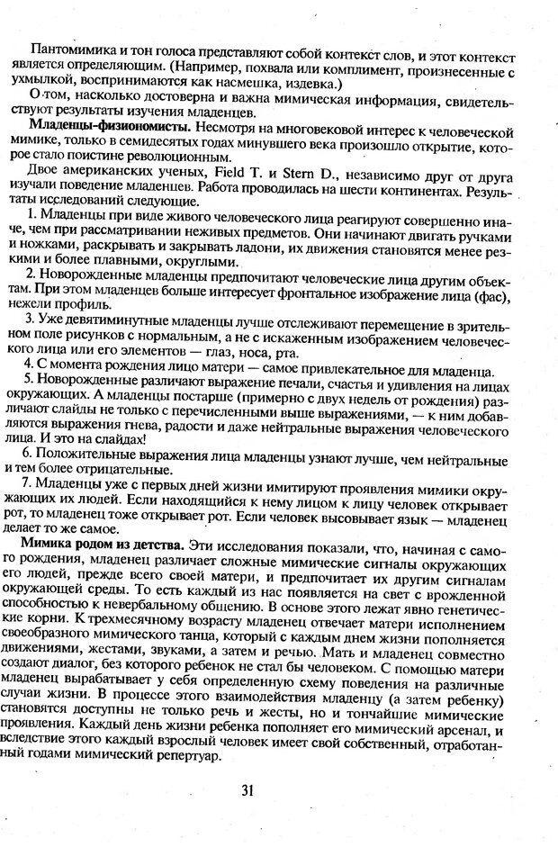 DJVU. Психологическое влияние. Шейнов В. П. Страница 31. Читать онлайн