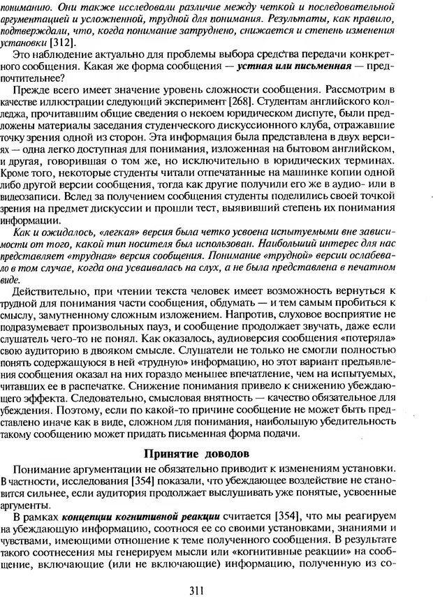 DJVU. Психологическое влияние. Шейнов В. П. Страница 311. Читать онлайн