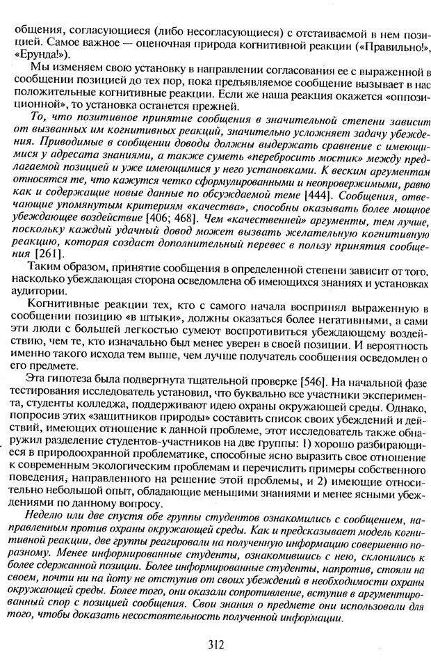DJVU. Психологическое влияние. Шейнов В. П. Страница 312. Читать онлайн